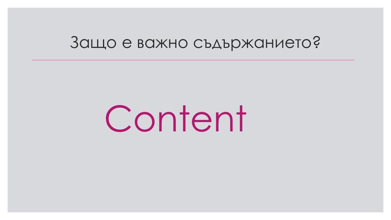 Защо съдържанието е важно?